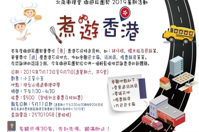 撒母耳團契 2019暑期活動~「煮」遊香港