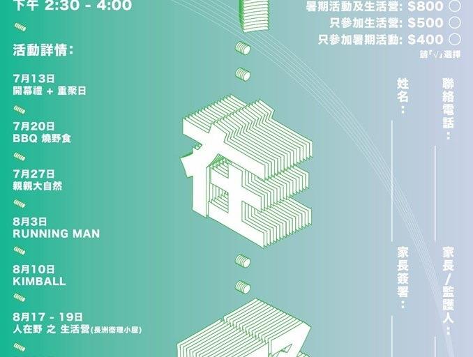 本堂青少年部雅各團契2019年暑期活動~「人在野」